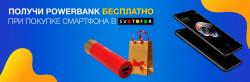 Прикрепленное изображение: Сотовые_Power-Bank-894-292.jpg